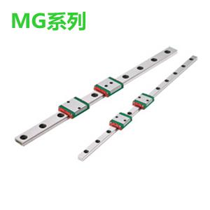 上银微型直线导轨MG系列